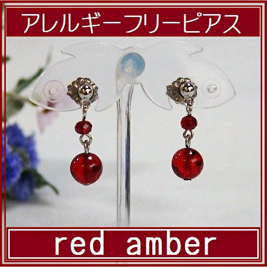 魅惑の赤いアクセサリー レッド・アンバー/赤色コハクのFDAピアス 赤いカットガラスビーズ 銀と赤のコントラスト TF-1287  【ピアス】【金属アレルギー対応】【コハク】【アンバー】【琥珀】【チタン】【赤】02P03Dec16
