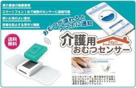 介護用おむつセンサー (Opro9 Adult SmartDiaper)【おむつ センサー 介護 介護用 便利 スマートフォン 濡れる アプリ】 メーカー保証1年付