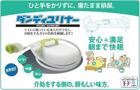 装着式男性用集尿器 (採尿器) 『ダンディユリナー』 朝日産業