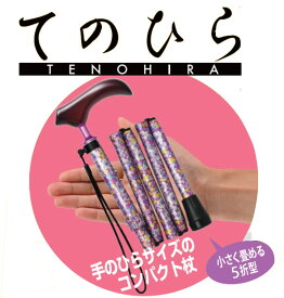 てのひら/朝日産業 【ステッキ 杖 折りたたみ式杖 折りたたみ つえ 日本製 高齢者 母の日 敬老の日 携帯 トラベル 旅行 散歩 ウォーキング】