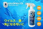 ブレインウォーター除菌・抗菌・洗浄・消臭暮らしを守る新世代の強力洗浄剤です。