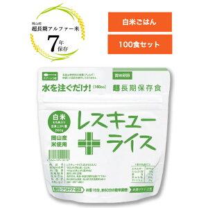 アルファ米 レスキューライス 100食セット 白米ごはんお米は人気の高い岡山産を使用。さらに、九州産のもち米入りで食感もよく、少量で効率よくエネルギー補給ができます。企業・自治会