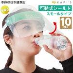 フェイスシールドムーブプラススモール10枚入KAPI'sFaceShieldMOVE+Regular可動式シールドコンビニ金融機関理容室美容室飛沫防止