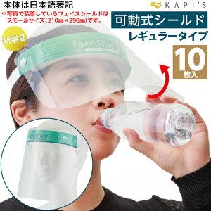 フェイスシールド ムーブプラス レギュラー 10枚入 KAPI's Face Shield MOVE+ Regular 可動式シールド コンビニ 金融機関 理容室 美容室 飛沫防止