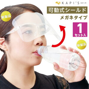 フェイスシールド メガネムーブプラス ハーフ1枚 可動式シールド メガネフレームタイプ ホテル デパート 飲食 スーパー コンビニ KAPI's Face Shield Glass MOVE+ Full without Flame 1sheet