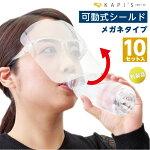 フェイスシールドメガネムーブプラスフルサイズ10枚セット可動式シールドメガネフレームタイプホテルデパート飲食スーパーコンビニKAPI'sFaceShieldGlassMOVE+FullwithoutFlame10sheets