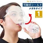 フェイスシールドメガネムーブプラスフルサイズ1枚可動式シールドメガネフレームタイプホテルデパート飲食スーパーコンビニKAPI'sFaceShieldGlassMOVE+FullwithoutFlame10sheets