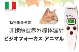 最先端の動物用非接触型赤外線体温計【体温計 ビジオフォーカス アニマル】