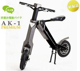 折りたたみ電動バイク AK-1 Premium 電動バイク 電動スクーター 折り畳み 折りたたみ 原付 自動車 スクーター LEDライト LED ボタン 家庭電源 バッテリー AK-1 プレミアム 1年間保証