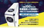 空気革命UVCエアステリライザーA202【病院レストラン高齢者施設薬局会議室社長室】