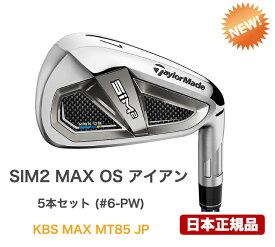 テーラーメイド SIM2 MAX OS (オーバーサイズ) アイアン【5本セット: (#6-PW)】【シャフト:KBS MAX MT85 JP】【日本正規品】