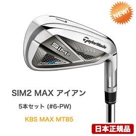 テーラーメイド SIM2 MAX アイアン【5本セット: (#6-PW)】【シャフト:KBS MAX MT85 JP STEEL】【日本正規品】