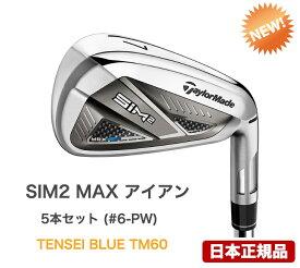 テーラーメイド SIM2 MAX アイアン【5本セット: (#6-PW)】【シャフト:TENSEI BLUE TM60】【日本正規品】