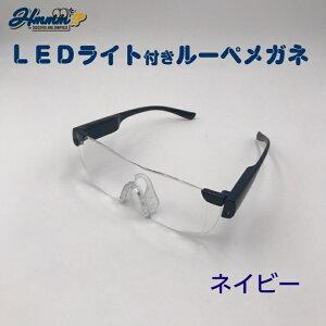 LEDライト付き ルーペメガネ ネイビー ワイン 読書 2LEDライト付 メガネ型ルーペ 拡大鏡 めがね ledライト メガネ ルーペ 拡大鏡 作業工具 拡大眼鏡 2ウェイ Hmmm 日販アイ・ピ-・エス