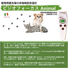 最先端の動物用非接触型赤外線体温計体温計 ビジオフォーカス アニマル動物用医療機器届出番号:元動薬第1729号66820
