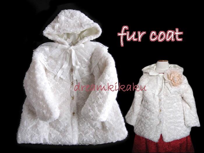 子供ドレスに合わせてゴージャスなレース襟とフード付きフェイクファーコート オフホワイトこどもドレス
