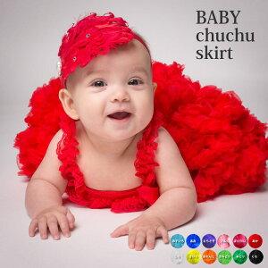 チュチュスカート 人気 可愛いベビーに!チクチクしないふわふわのチュチュスカート カラーパニエ ホワイト レッド ピンク 黒 赤 緑 黄色 紫 出産お祝いに 結婚式 子供ドレス コスチューム