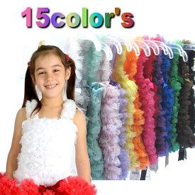 ボリューム最高 豊富なカラー 16色 ゆうパケット対応とっても可愛いふわふわシフォン キャミ タンクトップ結婚式や発表会にもお勧めです!チュチュ スカート 子供パニエ 子供ドレス 結婚式 発表会 演奏会 キッズダンス衣装 団体注文対応