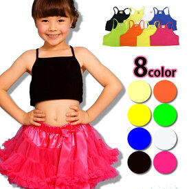 8色揃ったカラータンクトップ タンキニ キッズランニング【120 130 140 150 160 】ダンス衣装 チュチュスカートに ダンス カジュアル 子供肌着