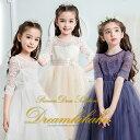 子供ドレス フラワーガール 演奏会音楽会 子供服 女の子 キッズ 子ども フォーマル 100 110 120 130 140 150 160 170…