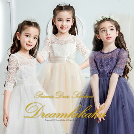 1d2993519eece 子供ドレス フラワーガール 演奏会音楽会 子供服 女の子 キッズ 子ども フォーマル 100 110