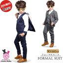 送料無料 子供スーツ ベルトプレゼント中 8点セット スーツ 男の子 スーツ キッズ フォーマル 子供フォーマル 子ども…