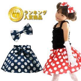 4169cc60b685a ミニー ディズニー 水玉ドットのスカート 子供服 女の子 スカート キッズスカート お出掛けにキッズ