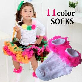 送料無料!ふりふりチュチュが飾られたソックス カラフル7色 チュチュスカートにぴったり! 靴下 レース 子供パニエ ドレスこども 通学 通園 発表会 05P06Apr11