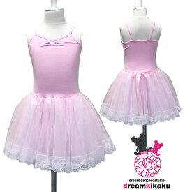 ピンクにホワイトのレースが素敵なバレエワンピース ピンク パステルカラー レオタード ダンス バレエ TDLのお出かけにもにお勧め100cm 110cm 120cm チュチュスカート バレエ レオタード 子供 キッズ ダンス衣装 バレエ レオタード 子供