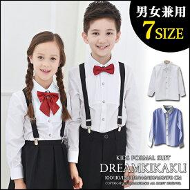 Yシャツ ブラウス 男の子 フォーマル スーツ ホワイト ブルー ストライプ 男の子 ワイシャツ 子供 シャツ 子供 スーツ フォーマルシャツ 男の子 スーツ 男女兼用 ユニセックスsu-0056