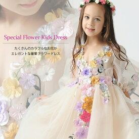 391040b4a05d9 子供ロングドレス 淡いサーモンピンクのカラーにカラフルなお花飾りがアクセント