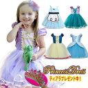 プリンセス 子供 ドレス コスプレ 子どもドレス キッズワンピース コスチューム テーマパークのお出かけにお勧め 団体…