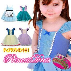 送料無料 プリンセスのドレスみたいなコスチュームワンピース ハロウィンのお出かけにもお勧め