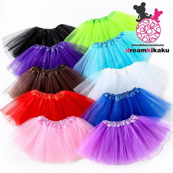 12色揃ったチュール チュチュパニエ ダンス衣装 カラーパニエ ヒップホップ キッズ ダンス衣装 チュチュスカート チュチュ スカート 12カラー団体 ステージ衣装 重ね穿きOK