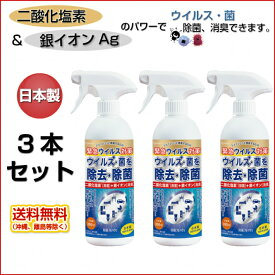 TOAMIT 送料無料 即納 日本製 除菌スプレー 350ml 除菌フレッシュ 3個セット 除菌 消臭スプレー ウイルス 菌 二酸化塩素水溶液 除去 除菌 銀イオン 消臭 掃除用品 除菌剤 消臭剤 衛生用品 花粉 ウイルス対策 送料込