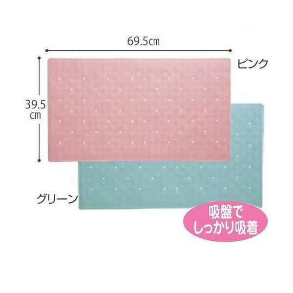 幸和製作所 浴室内バスマット YM001(39.5×69.5cm) すべり止め浴槽マット