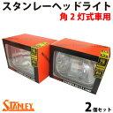 スタンレー 角2灯式 ハロゲンヘッドライト 2個 Hi-Lux75 001-3056 | STANLEY ヘッドランプ ランプ ライト 自動車 旧車 ハイエース ハイ…