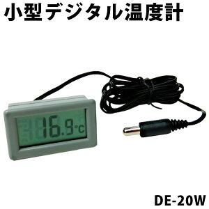 調整済 デジタル小型温度計 -50℃〜100℃ DE-20W   デジタル デジタルテスター デジタルテスタ テスター テスタ 小型 ミニ コンパクト 温度計 センサー 冷蔵庫 冷凍庫 パソコン 温度計測 カーエ