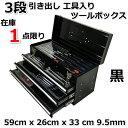 3段 引き出し 工具入り ツールボックス 黒 59cm x 26cm x 33 cm 9.5mm | 工具箱 ツールチェスト ブラック ZENSUN TOOLBOX DRAWER PORTA…