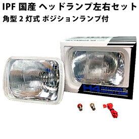IPF 国産 ヘッドランプ 角型2灯式 ポジションランプ付 左右セット   2個 角2灯 角二灯 角 角型