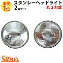 スタンレー 丸2灯式 ハロゲンヘッドライト 2個 電球交換型 Hi-Lux75 001-3057 001-3058 | STANLEY ヘッドランプ ランプ ライト 自動車 …