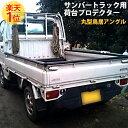 スバル サンバートラック 丸形 鳥居アングル用 ゲートプロテクター | ガード パネルカバー アオリ上部保護枠 軽トラック 安心の日本製 …