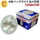 【総合評価 4.7】小糸 丸4灯式 ハロゲンヘッドライト 12V 60/55W ハイ/ロー兼用 外側