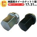 ホイールナット クロモリ 袋 レーシングナット 17HEX 31mm | スチール ホイール レーシング ナット 黒 ブラック メッキ 鉄 ショート ロ…