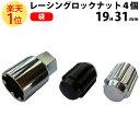 楽天1位 ホイールナット クロモリ 袋 レーシング ロックナット セット 19HEX 31mm 4個セット 黒 銀 | スチール SCM435 ブラック メッキ…