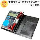 楽天1位 手帳サイズ 多機能 ポケットテスター 液晶デジタル DT-10A | 手帳 手帳型 カード型 ポケット ブザー ミニ コンパクト 小型 カ…