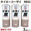 タイホーコーザイ NX43 1リットル缶 3本セット 対応ガン付 | 車体 下部 保護塗料 防触 防振 防音 断熱 厚塗り タイホー コーザイ 1L 缶…