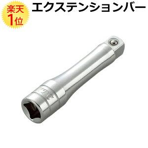 【KTC】 9.5sq. エクステンションバー 75mm BE3-075 | 京都機械工具 KTC BE3075 アタッチメント ラチェット レンチ ソケット ハンドル エキバー ハンドツール 差込角 9.5mm 3/8 9.5 駆動工具 工具 ツール 自