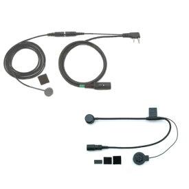 KTEL ケテル ハンディ無線機接続コード (ケンウッド無線機用SET) KT133K (KT132+KT030+KT032K)