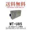JVCビクター(Victor) WT-U85 シングルワイヤレスチューナーユニット PE-W50Bシリーズに対応
